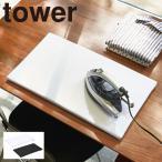 アイロン台の最もシンプルなカタチ。  シンプルを追及した、美しい平型のアイロン台です。 平型の四角い...