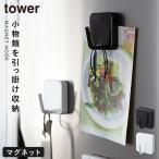 フック マグネットフック タワー 白い 黒 tower