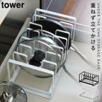 フライパン収納 ナベ蓋収納 シンク下収納 シンク下ラック キッチン収納 シンク下 フライパン 鍋蓋スタンド タワー 白い 黒 tower