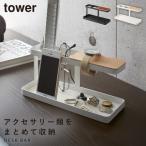 リモコンラック 腕時計ラック アクセサリースタンド デスクバー タワー 白い 黒 tower