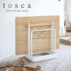 まな板スタンド まな板立て 収納  トスカ tosca ホワイト 02422 アイデア 便利