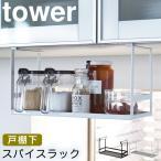 調味料ラック スパイスラック 戸棚下調味料ラック タワー ホワイト 02466