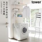 ランドリーラック 洗濯機 ラック 立て掛けランドリーシェルフ タワー ランドリー 白い 黒 tower 山崎実業