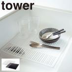 シンクマット 水切りマット シリコン キッチンシンクマット タワー ホワイト 02602 TOWER特集 アイデア 便利