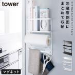 キッチン 収納ラック マグネット冷蔵庫サイドラック タワー TOWER TOWER特集 アイデア 便利