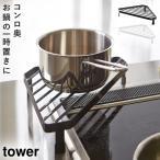 コーナーラック キッチン コンロコーナーラック タワー TOWER ホワイト