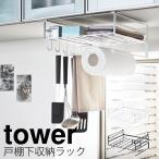 キッチンペーパーホルダー スタンド キッチンツール 収納 吊り 戸棚下多機能ラック TOWER タワー アイデア 便利