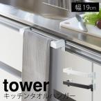 タオルハンガー タオル掛け キッチンタオルハンガーバー TOWER タワー  アイデア 便利