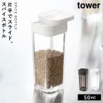 調味料入れ おしゃれ 収納 スパイスボトル タワー TOWER特集