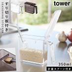 調味料ラック キャニスター スパイスラック 調味料ストッカー タワー S TOWER特集