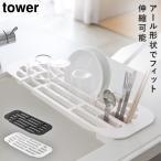 水切り スリム シンク 伸縮 水切りラック TOWER タワー アイデア 便利