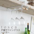 グラスラック グラスホルダー ワイングラスラック 吊り下げ 戸棚下ワイングラスハンガー tosca トスカ ホワイト 03157