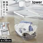 ランドリーバスケット ワイヤー ランドリーワイヤーバスケット タワー ランドリー L 白い 黒 tower 山崎実業 yamazaki