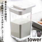 調味料入れ 保存容器 小麦粉 塩コショウ入れ ストッカー 小麦粉&スパイスボトル タワー 全2色