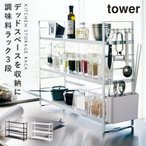スパイスラック tower キッチンラック 調味料ラック シンク上収納ラック タワー TOWER ホワイト