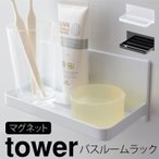 シャンプーラック マグネット フック マグネットバスルームラック tower バスルームラック タワー TOWER TOWER特集 アイデア 便利