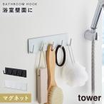 マグネットバスルームフック タワー ホワイト