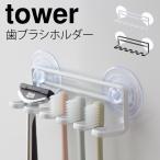 歯ブラシスタンド 歯ブラシ収納 吸盤 吸盤トゥースブラシホルダー tower 吸盤トゥースブラシホルダー タワー TOWER アイデア 便利