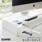 PCモニタースタンド モニタースタンド モニター台 パソコン タワー 全2色 TOWER アイデア 便利
