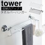 タオル掛け タオルハンガー タオル干し tower タオルラック タオルバーハンガー タワー TOWER TOWER特集 アイデア 便利
