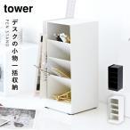 ペン立て オフィス 卓上 整理 デスク ペンスタンド おしゃれ ペンスタンド タワー 全2色 TOWER TOWER特集 山崎実業 yamazaki