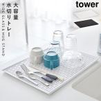 グラススタンド 水切りスタンド カップスタンド ワイドグラス&マグスタンド タワー 全2色