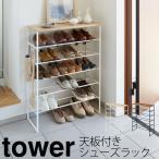 シューズラック 靴箱 玄関 収納 靴 タワー tower 天板付きシューズラック タワー 6段 全2色 TOWER 全2色 アイデア 便利 送料無料