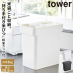 米びつ 5kg おしゃれ 計量カップ 密閉 袋ごと米びつ 計量カップ付 TOWER タワー 全2色 アイデア 便利