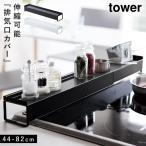 排気口カバー 調味料ラック スパイスラック tower コンロ奥 油汚れ 防ぐ 棚付き伸縮排気口カバー タワー TOWER TOWER特集