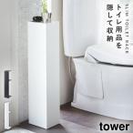 トイレットペーパーストッカー トイレットペーパー収納 tower スリムトイレラック タワー TOWER トイレタリー アイデア 便利 ラッピング不可