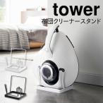 布団クリーナースタンド レイコップ対応 タワー TOWER  アイデア 便利 ラッピング不可