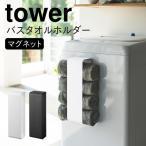バスタオル 収納 ラック マグネット バスタオルホルダー TOWER タワー アイデア 便利