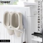 マグネットバスブーツホルダー タワー ホワイト