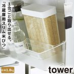 米びつ スリム おしゃれ 1合分別 冷蔵庫米びつ タワー キッチン TOWER