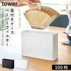 コーヒーペーパーフィルターケース ドリップ 収納 TOWER タワー アイデア 便利