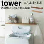 ウォールシェルフ 収納 洗面所 洗濯機上 ウォールシェルフ タワー 白い 黒 tower