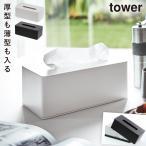 ショッピングティッシュ ティッシュケース ティッシュボックス 鼻セレブ対応 おしゃれ 厚型対応ティッシュケース TOWER タワー アイデア 便利
