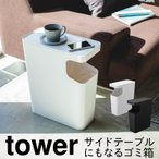 ゴミ箱 20L ごみ箱 ダストボックス&サイドテーブル TOWER タワー アイデア 便利 ラッピング不可