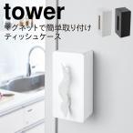 ティッシュケース ティッシュボックス 鼻セレブ対応 おしゃれ マグネットティッシュケース TOWER タワー ホワイト