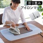 アイロン台 アイロンマット 折りたたみ コンパクト コンパクト 平型 おしゃれ アイロン 小さい アイロンボード 卓上 四角 持ち運び 使いやすい 折り畳みアイロン