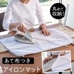 アイロン台 アイロンマット 折りたたみ コンパクト コンパクト 平型 おしゃれ アイロン 小さい アイロンボード 卓上 四角 持ち運び 使いやすい くるくるあて布