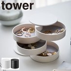 アクセサリートレー アクセサリーケース 収納 アクセサリートレー 4段 タワー 白い 黒 tower