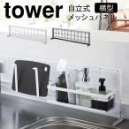 キッチン小物 収納 パネル 壁掛け キッチン自立式メッシュパネル 横型 TOWER タワー アイデア 便利 ラッピング不可