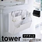 └Ў┬ї╡б▓ге▐е░е═е├е╚╝¤╟╝еще├еп └Ў┬ї╡б▓г е▐е░е═е├е╚ ╝¤╟╝еще├еп ╝¤╟╝ └Ў┬ї╡б▓ге▐е░е═е├е╚╝¤╟╝е▌е▒е├е╚3├╩ е┐еяб╝ tower е╖еєе╫еы е█еяеде╚ е╓еще├еп