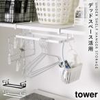 ハンガー 収納 棚下ハンガー収納 タワー tower ホワイト ブラック 山崎実業