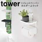 トイレットペーパーホルダー トイレラック トイレットペーパーホルダー上ラック タワー tower シンプル ホワイト ブラック