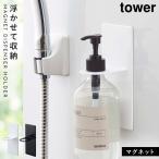 シャンプーボトル ディスペンサー フック ホルダー マグネット 磁石 バスルーム お風呂場 手洗い マグネットディスペンサーホルダー タワー 白い 黒 tower シン