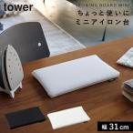 アイロン台 アイロン 小さい コンパクト アイロンボード 卓上 コンパクト 平型 四角 持ち運び 使いやすい 平型ちょい掛けアイロン台 タワー ホワイト シンプル