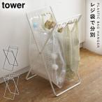 ゴミ箱 ごみ箱 45L 45リットル可 分別 ゴミ袋&レジ袋スタンド タワー TOWER TOWER特集 アイデア 便利