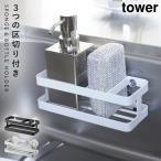 スポンジラック スポンジホルダー スポンジ&ボトルホルダー タワー TOWER アイデア 便利